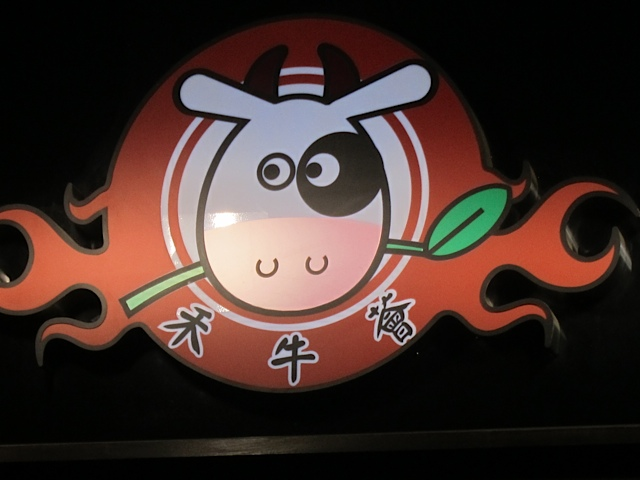 The sign at Woo Cow Hot Pot