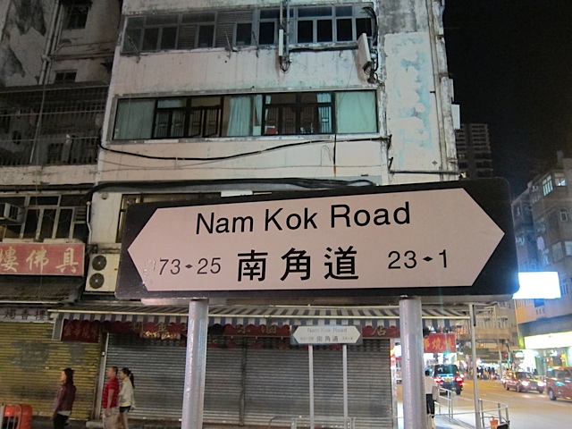 The unglamorous but mightily gastronomic Nam Kok Road